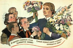 Vintage Russian poster - First lesson of the year.